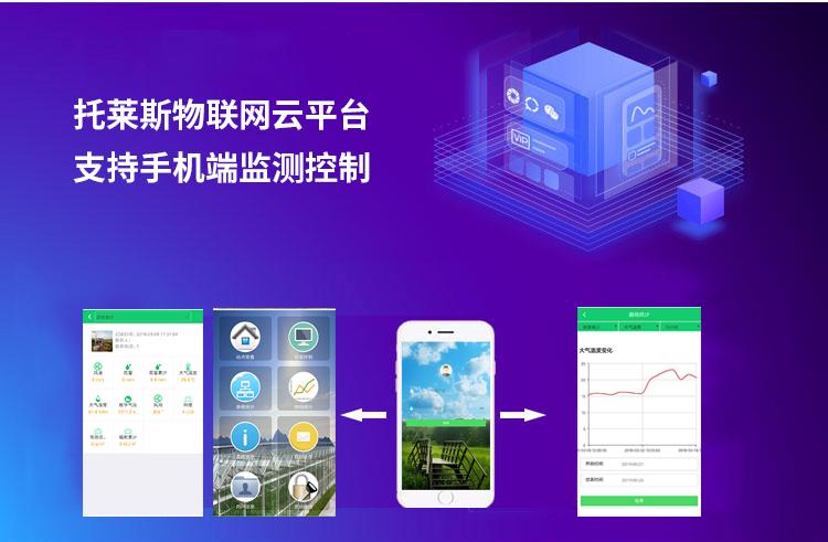 农业气象站物联网平台